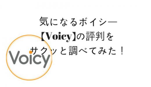 気になるボイシー【Voicy】の評判をサクッと調べてみた!