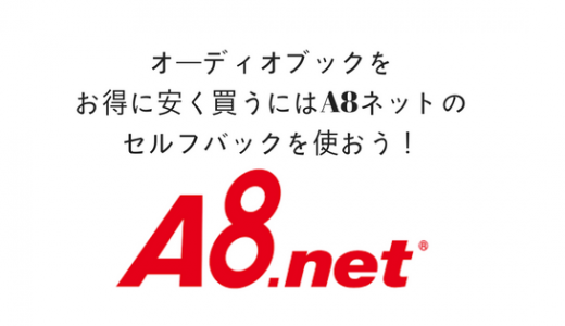 オーディオブックをお得に安く買うにはA8のセルフバックを使おう!