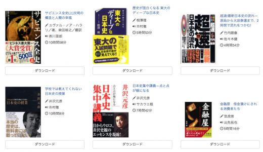 スキマ時間活用!厳選13冊おすすめオーディオブック