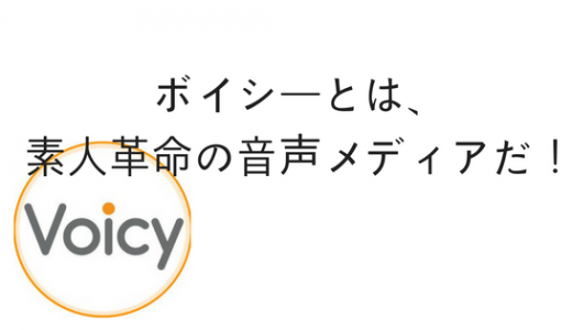 【Voicy】ボイシーとは、素人革命の音声メディアだ!