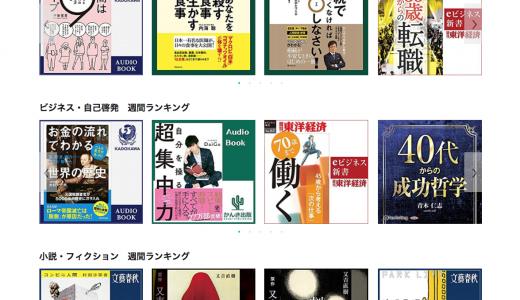 司馬遼太郎先生のオーディオブックはどこで聞く事ができるか調べてみた