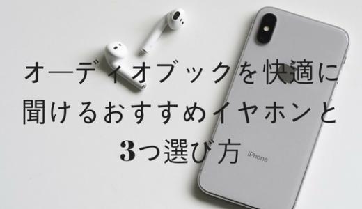 オーディオブックを快適に聞けるおすすめイヤホンと3つ選び方