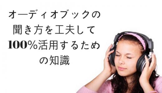 オーディオブックの聞き方を工夫して100%活用するための知識