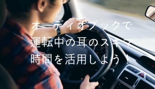 オーディオブックで運転中の耳のスキマ時間を活用しよう!