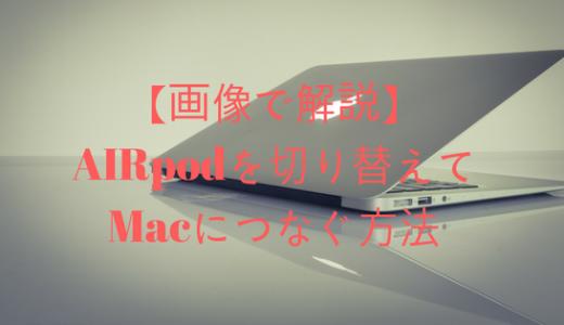 【画像で解説】AIRpodを切り替えてMacにつなぐ方法