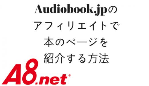 Audiobook.jpのアフィリエイトで本のページを紹介する方法