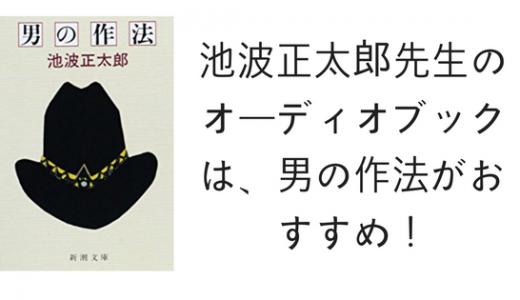 池波正太郎先生のオーディオブックは男の作法がおすすめ!