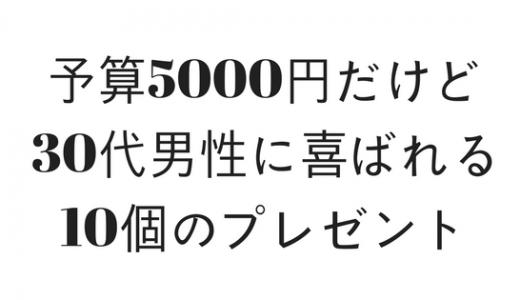 予算5000円だけど30代男性に喜ばれる10個のプレゼント