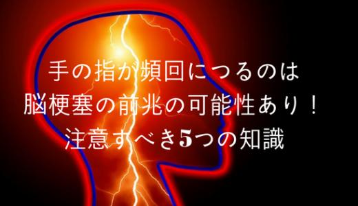 手の指が頻回につるのは脳梗塞の前兆の可能性あり!注意すべき5つの知識